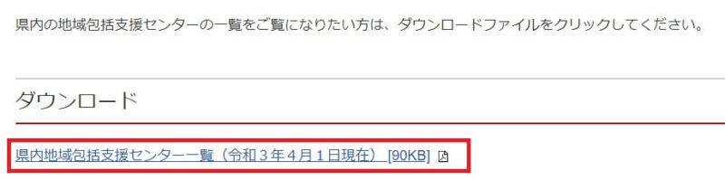 秋田県の地域包括支援センター一覧