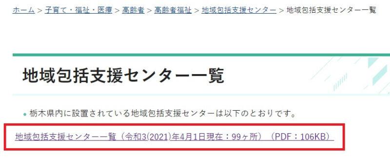 栃木県の地域包括支援センター一覧