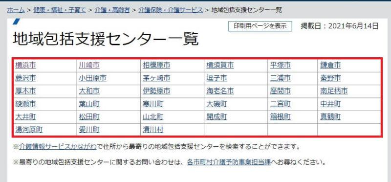 神奈川県の地域包括支援センター一覧