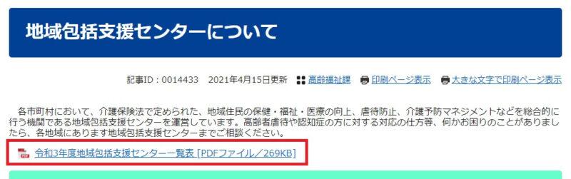 岐阜県の地域包括支援センター一覧