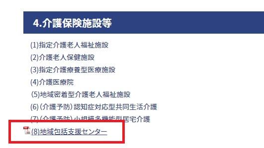 和歌山県の地域包括支援センター一覧
