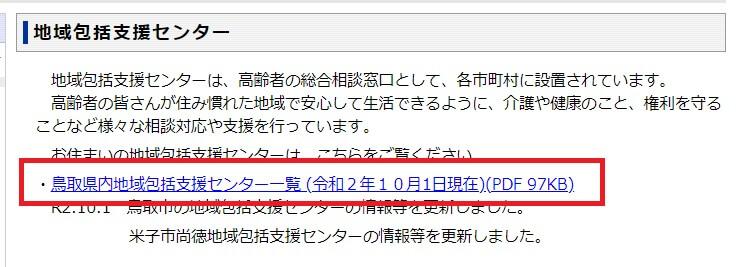 鳥取県の地域包括支援センター一覧