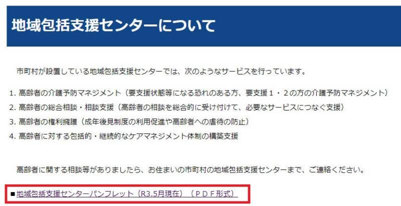 島根県の地域包括支援センター一覧
