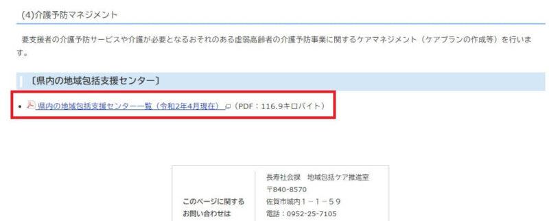 佐賀県の地域包括支援センター一覧