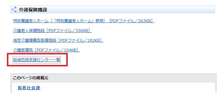 長崎県の地域包括支援センター一覧