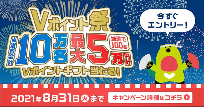 Vポイント祭 最大5万円Vポイントギフトが当たるキャンペーン【R3.8/31迄】