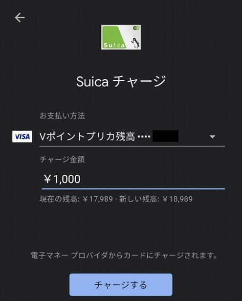Vポイント残高の使い方③:Vポイント残高をSuicaにチャージして利用する