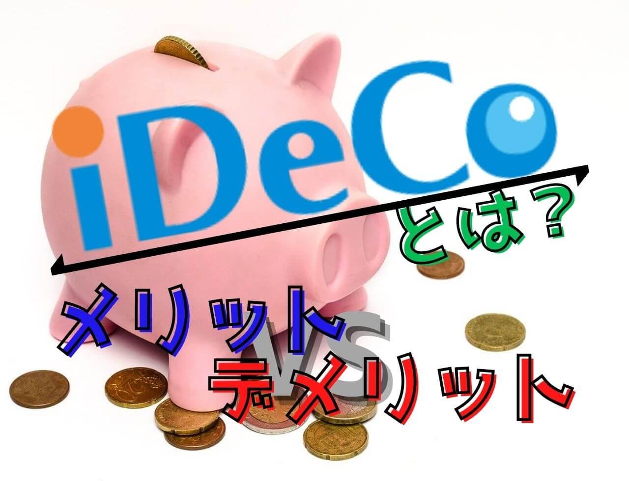 「iDeCo」とは?メリット5つとデメリット6つを解説!