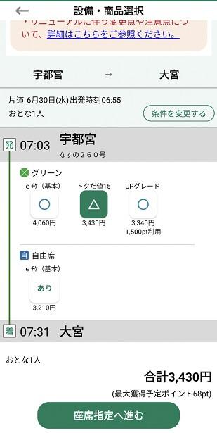 【えきねっと(アプリ)】新幹線のチケットレス予約方法