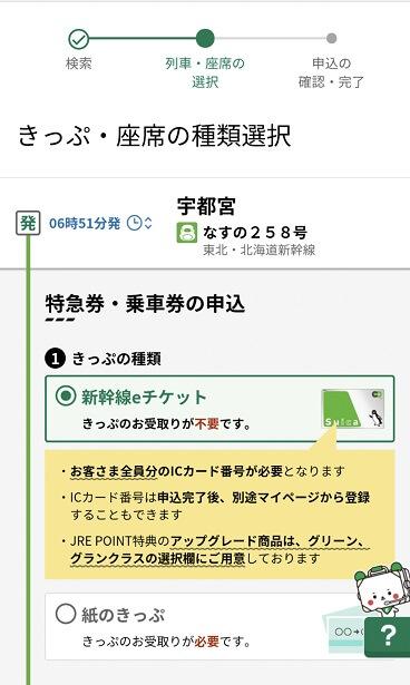 【えきねっと(Web)】新幹線のチケットレス予約方法
