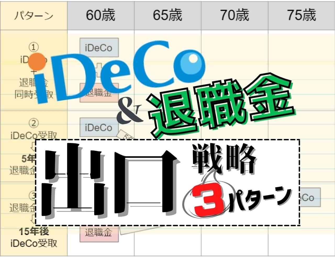 iDeCoの出口戦略は3つ!受け取り時の税金で損したくない人必読!