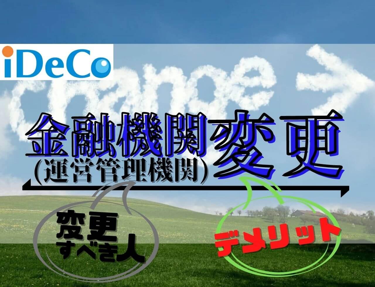 iDeCoの金融機関(運営管理機関)を変更すべき人3選とデメリット7つ