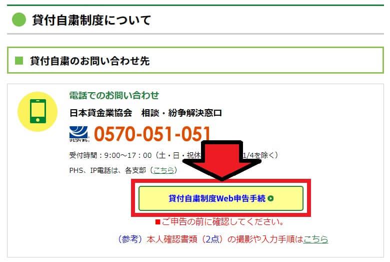 実際にWebで「貸付自粛制度」を申請してみた5ステップ