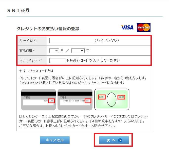 SBI証券でクレジットカード積立買付の設定方法