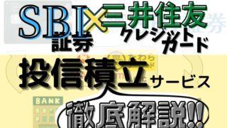 SBI証券+三井住友カードのクレジットカード積立投資を徹底解説!