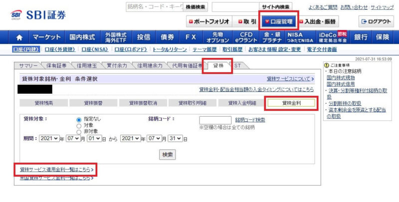 SBI証券の貸株サービス(日本株)の対象銘柄および金利一覧確認方法