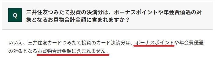 三井住友カード(一般)の「5万円以上利用で50ポイント」対象外