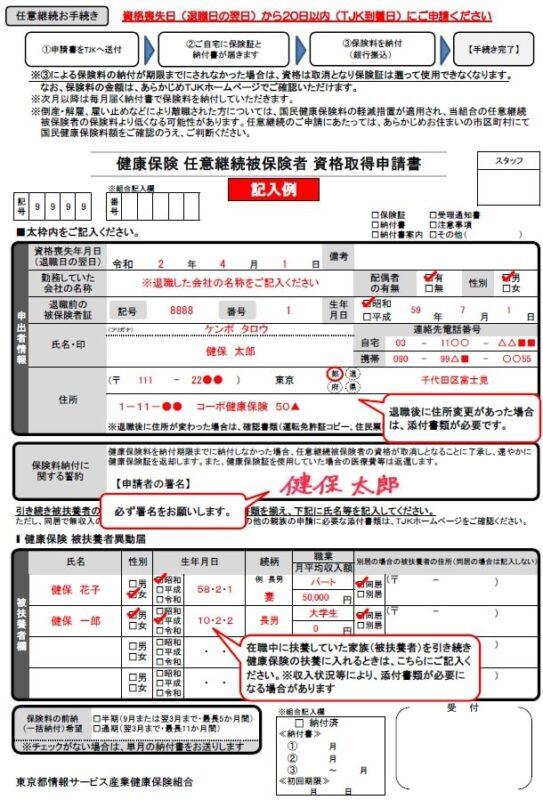 任意継続被保険者資格取得申請書