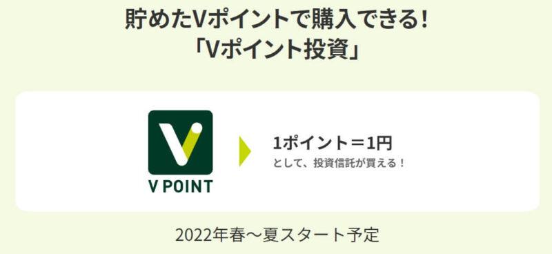 Vポイント投資は2022年春以降