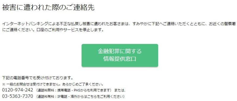 住信SBIネット銀行へ不正利用届出の流れ