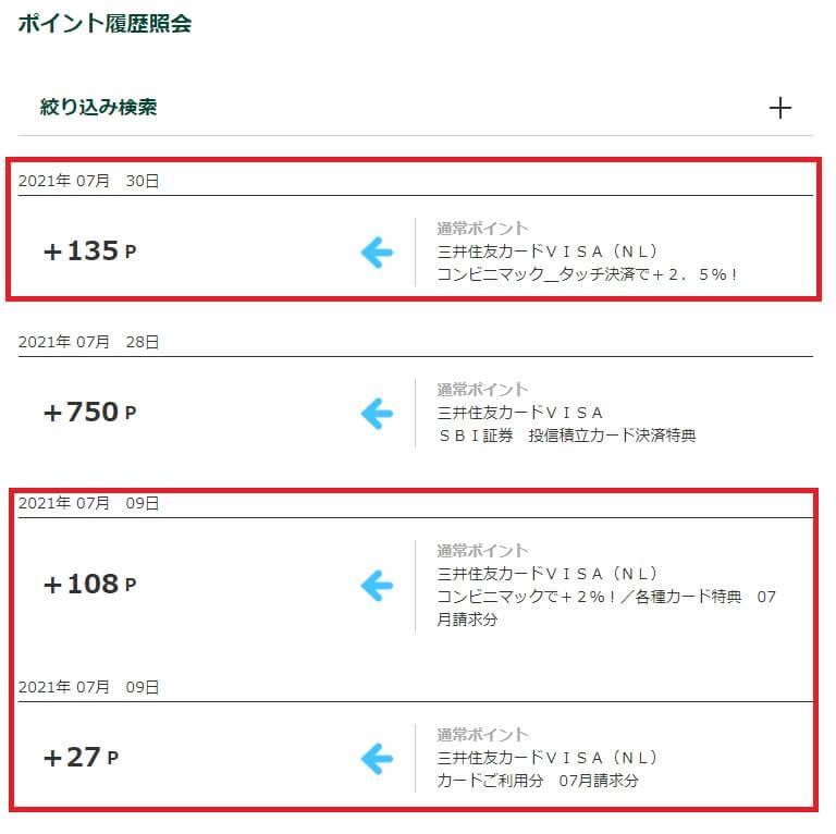 三井住友カードナンバーレス+コンビニでタバコをVISAタッチ購入した時のVポイント
