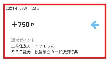 SBI証券+三井住友カードのクレジットカード積立投資で貰ったVポイント