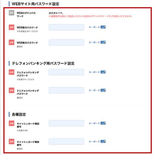 住信SBIネット銀行の口座開設の流れ7ステップ