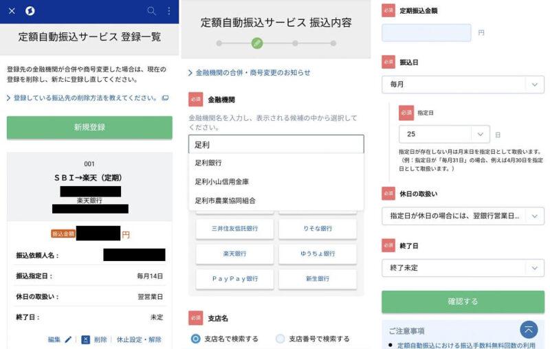 住信SBIネット銀行の「定額自動振込」設定方法