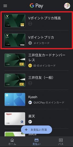 Vポイント残高をGooglePay経由でiD・Visaタッチ決済設定