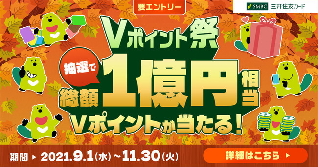 Vポイント祭 最大10万円相当のVポイントが当たるキャンペーン【R3.11/30迄】