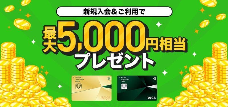 三井住友カード新規入会&利用キャンペーンで15%Vポイントプレゼント