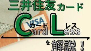 三井住友カード(CL)